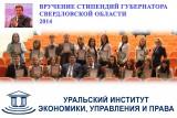 Вручение стипендий губернатора Свердловской област
