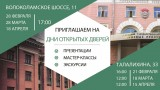 Институтские дни открытых дверей МГУПП