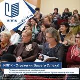 Первая совместная конференция при поддержке ИППК