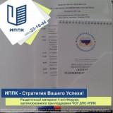 Первый форум организованный при поддержке ИППК