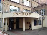 Российский новый университет