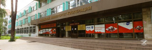 Российский университет кооперации сегодня