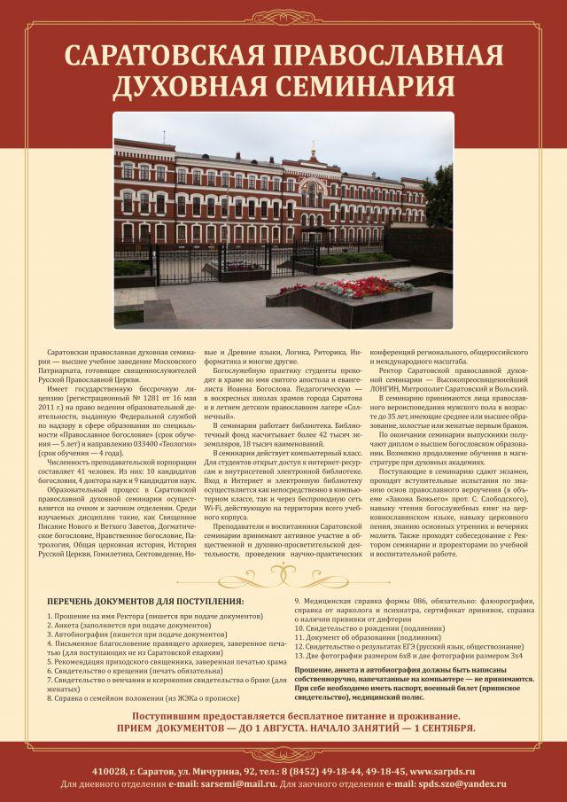 Общая информация о семинарии