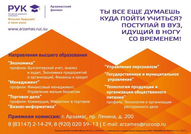 Направления высшего образования