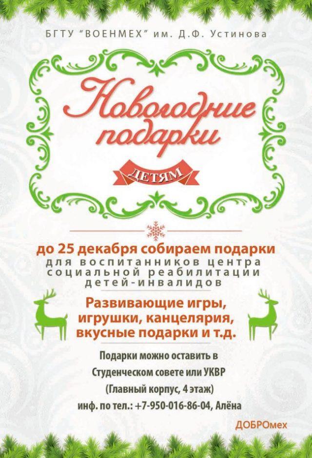 Новогодние подарки детям от ДОБРОмеха