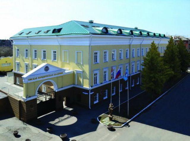 Омская юридическая академия