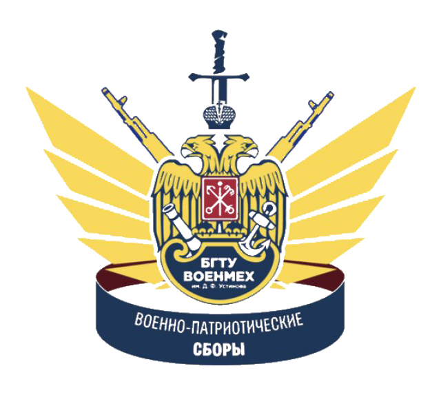 Военно-патриотические сборы