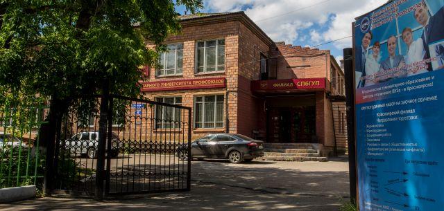 Красноярский филиал СПбГУП