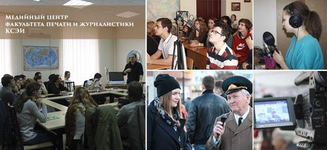 Факультет журналистики