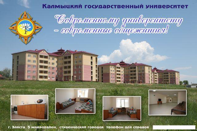 Студенческий городок КалмГУ