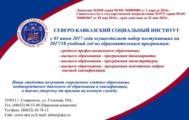 Набор 2017