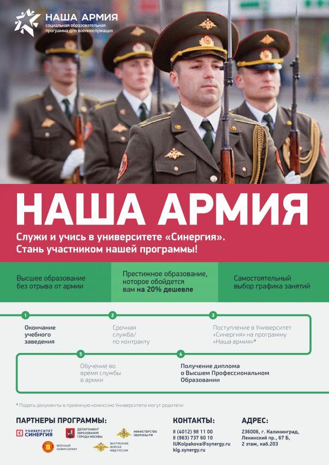 Проект Наша Армия