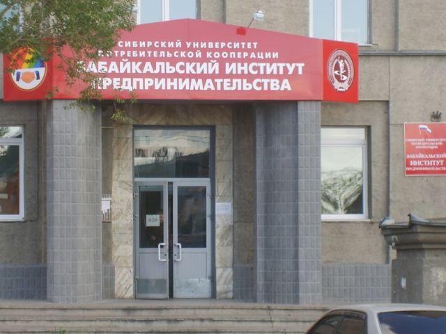Забайкальский институт предпринимательства