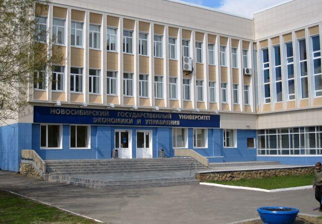Новосибирский государственный университет экономик
