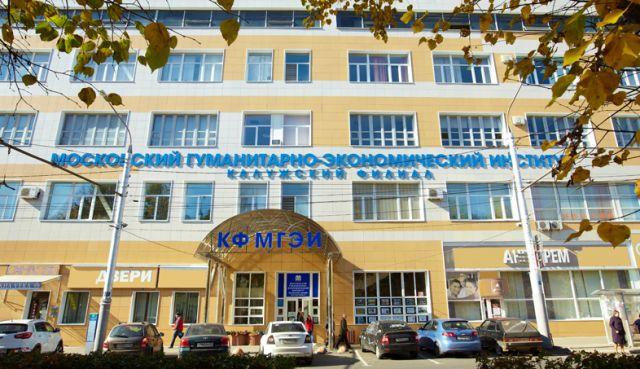 Московский гуманитарно-экономический институт - Ка