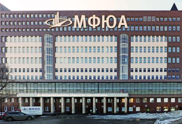 Московский финансово-юридический университет МФЮА