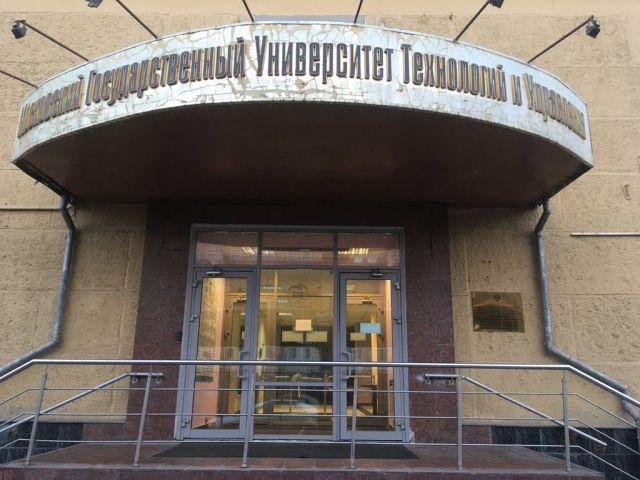 Московский государственный университет технологий