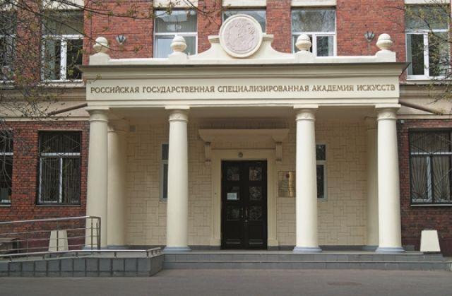 Российская государственная специализированная акад