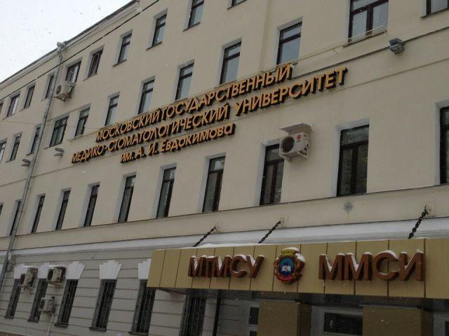 Московский государственный медико-стоматологически
