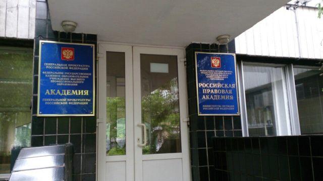 Российская правовая академия Министерства юстиции