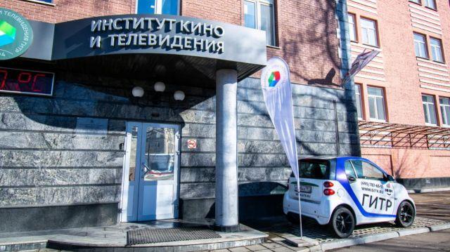 Институт кино и телевидения (ГИТР)