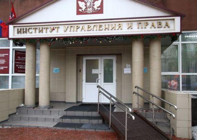 Институт управления и права