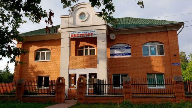 Академический Институт