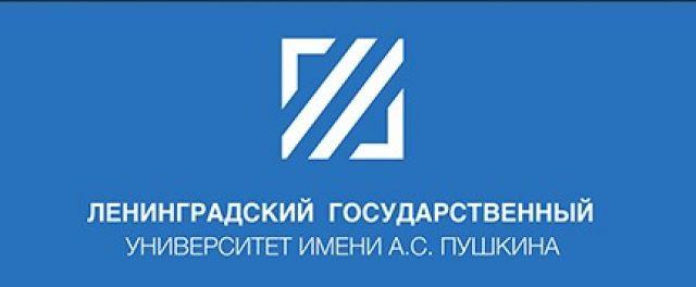 ЛГУ им. А.С. Пушкина