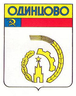 Специальности в вузах Одинцово