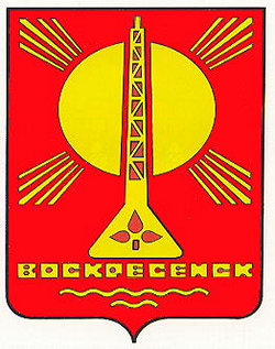 Воскресенский филиал Российского нового университета
