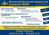 МФЮА - Московский финансово-юридический университет МФЮА - Представитель в Кургане