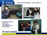 9 - Современная гуманитарная академия - Обнинский филиал
