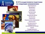8 - Современная гуманитарная академия - Обнинский филиал