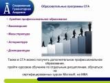 7 - Современная гуманитарная академия - Обнинский филиал