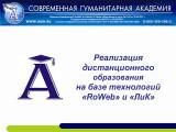 1 - Современная гуманитарная академия - Обнинский филиал