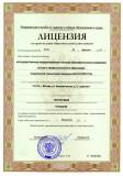 Лицензия - Современная гуманитарная академия - Александровский филиал