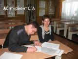 абитуриент - Современная гуманитарная академия - Благовещенский филиал