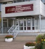 Вход - Вятский государственный гуманитарный университет, филиал в г. Ижевске