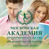 Обучение в БФ МосАП - Барнаульский филиал Московской академии Предпринимательства