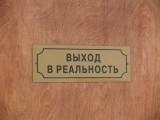 Знаменитая дверь - Восточно-Европейский Институт психоанализа