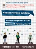 Университетские субботы - ЮЖНЫЙ УНИВЕРСИТЕТ (ИУБиП)