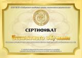Сертификат бесплатного обучения