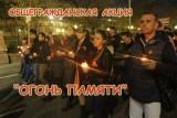 Огонь памяти - Уральский институт экономики, управления и права