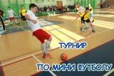 Турнир по мини футболу - Уральский институт экономики, управления и права