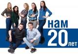 Нам 20 лет - Московская гуманитарно-техническая академия (НОУ ВПО «МГТА»)