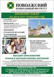 Объявление 2015-16 - Поволжский православный институт
