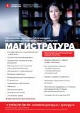 Магистратура - Московский финансово-промышленный университет «Синергия» - представительство в г. Калининград