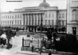 Московская горная академия (фото 1910-х)