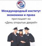 миэп - Филиал Международного института экономики и права в городе Екатеринбурге