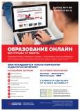 Образование онлайн - Университет «Синергия» Калининградское представительство